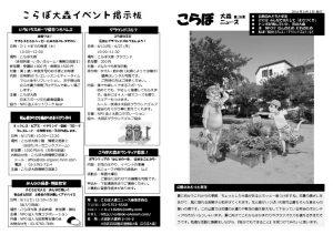 thumbnail of こらぼ大森ニュース15号最終稿