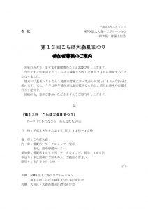 thumbnail of 参加者募集第13回こらぼ大森夏まつり