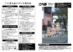 thumbnail of こらぼ大森ニュース14号201605