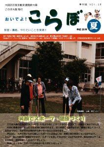 thumbnail of 季刊こらぼ2016夏号