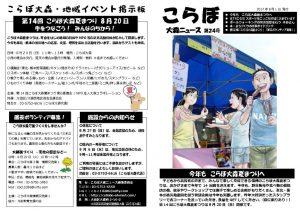 編集データ:こらぼ大森ニュース24号のサムネイル