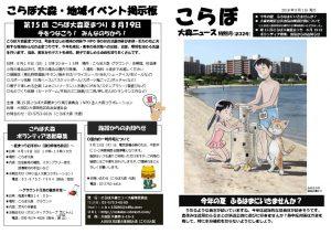 最終稿)00編集データ:こらぼ大森ニュース32号1p-mergedのサムネイル