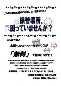 【チラシ】2019倉庫・ロッカー募集チラシのサムネイル